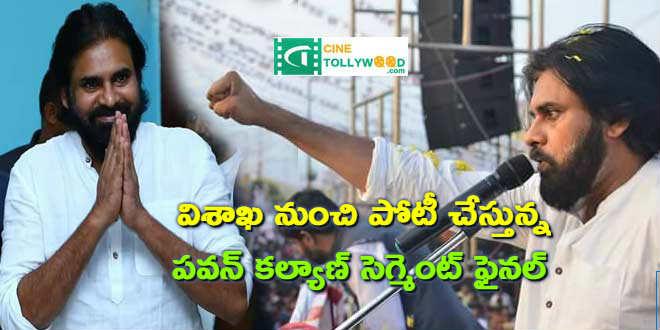 Pawan Kalyan is contesting from Visakhapatnam final