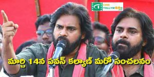 Pawan Kalyan on March 14 is another sensation