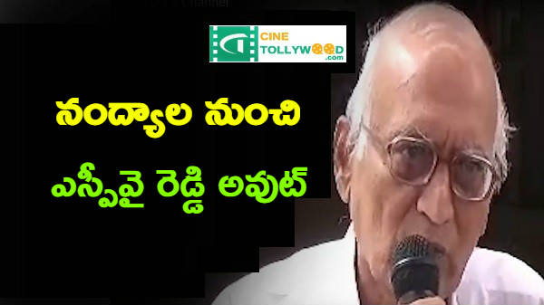 S P Y reddy out of nandyal