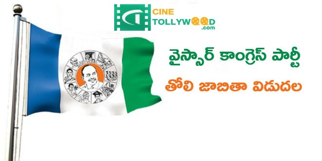 YSR Conress party first list released