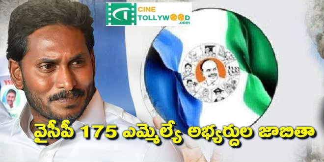 YSRCP 2019 election MLA candidates list released
