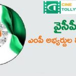 YSRCP MP Candidates list