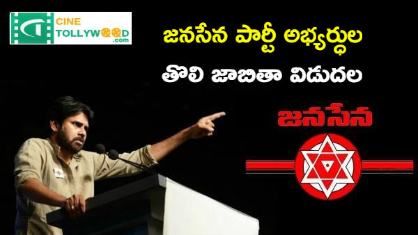 janasena first list candidates list released