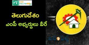 Telugu Desam Party MP Candidates list