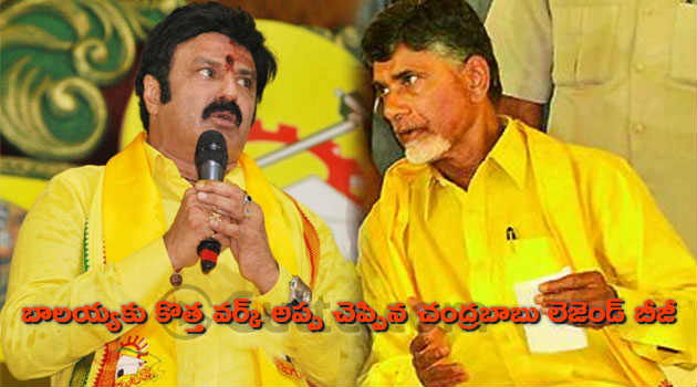 Chandrababu has given some work to Balakrishna
