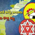 Kapu votes poll which party YSRCP, Janasena, TDP