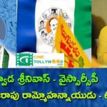 Srikakulam Parliament who will be the win
