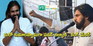 Pawan Kalyan will be King maker in AP Election results