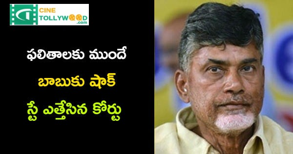 Before Election results shock to Chandrababu
