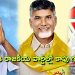 Kapu Votes Key role in three political parties - YSRCP, Janasena, TDP