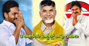 Kapu Votes Key role in three political parties - YSRCP, Janasena, TDP