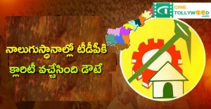 TDP doubt on Four segments and clarity