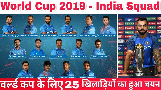 Team india world cup 2019