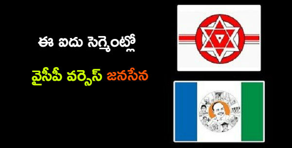 These five segments tough war between Janasena and YSRCP