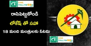 Telugu Desam Party loss eighteen ministers including with Lokesh