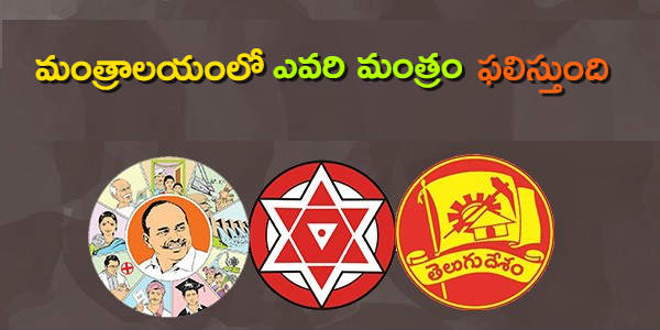 Who will be win the Mantralayam