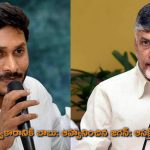 AP Designated CM Jagan invited to chandrababu to his swearing ceremony