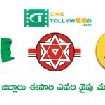 Godavari districts are looking for which party this time