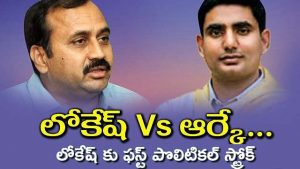 Lokesh and alla Ramakrishna reddy in mangalagiri