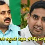 What is the condition of Lokesh who went out of the mangalagiri