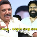 Winning on Pawan - Calling Minister to a Grandhi Srinivas