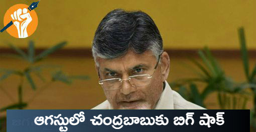 Big shock to Chandrababu in August