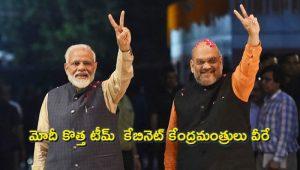 Modi cabinet 2019