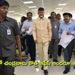 Chandrababu is a new office in Telangana