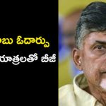Chandrababu comfort - Busy with barter visits