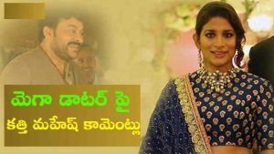 Mahesh Comets on Sword of Chiru daughter sushmita