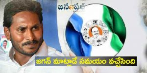 The time has come for YS Jagan to speak