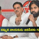 Good bye to Pawan believing leader Janasena