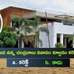 Is it the demolition of Chandrababu's residence on Karakatta?
