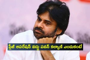 Please do not want the operation because Pawan Kalyan