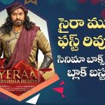 sye raa narasimha reddy first review super hit