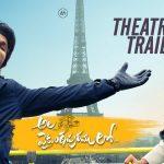 Ala Vaikunthapurramuloo Trailer
