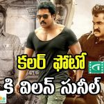 Actor Sunil To Act Villain Role In Colour Photo Movie