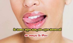 These tips are for you if you want your lips to turn black