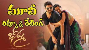 bhishma movie review