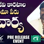 Chiranjeevi and Koratala movie title Acharya