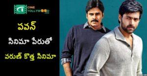 VarunTej New Movie with Pawan Kalyan Title