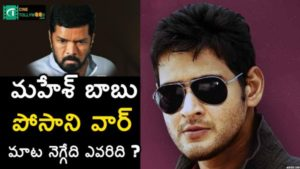 Mahesh Babu and Posani are the ones who have come to war | Cinetollywood