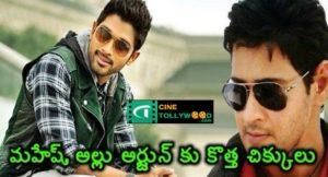 Mahesh and Allu Arjun are newcomers | Cinetollywood.com