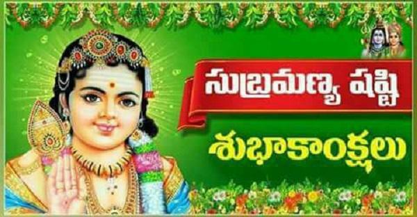 subrahmanyeswara shasti special