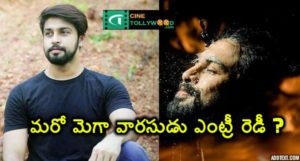 Another mega hero entry will be ready - Brother in law | cinetollywood.com