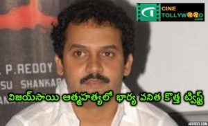 Vijay sai Suicide on new twist