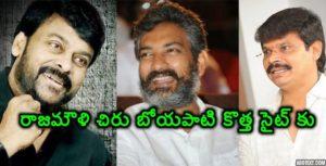 Rajamouli, Chiranjeevi, Boyapati Srinu Joining their new projects-Cinetollywood.com