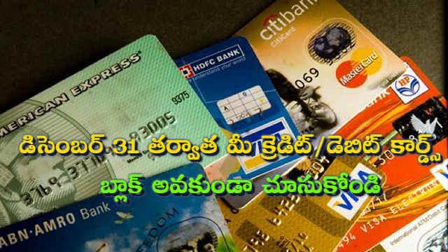 Do not block your credit debit cards after 31st December