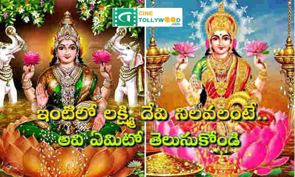 Find out what Lakshmi Devi is in the house (1)