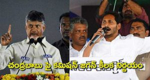 Jagan's commission on Chandrababu is a key decision